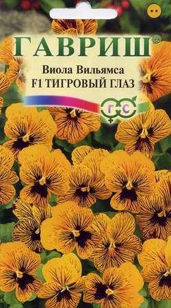 Виола Ангел Тигровый глаз F1, Вильямса (Анютины глазки)* 5 шт. серия Элитная клумба