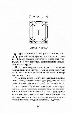Алхимики. 2. Бессмертные