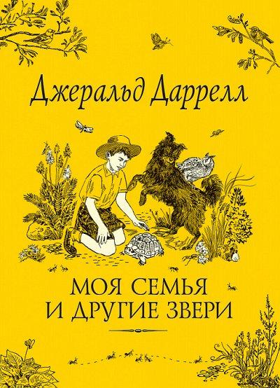 «POCMЭН» — Детское издательство №1 в России — Книги Дж. Даррелла — Детская литература