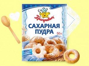 Сахарная пудра 50 г.
