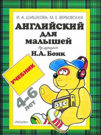 «POCMЭН» — Детское издательство №1 в России — Английский для малышей — Развивающие книги