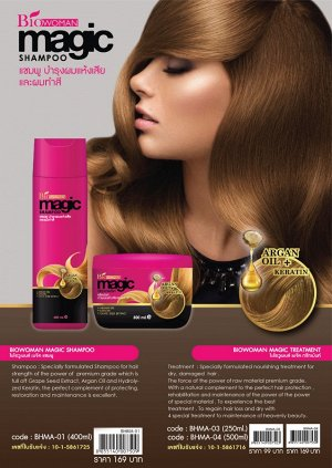 Шампунь Шампунь для сухих волос и окрашенных волос с аргановым маслом, маслом виноградной косточки, провитамином В5 и гидролизированным кератином.