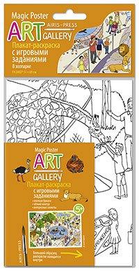 АРТ. Раскраска-плакат с игровыми заданиями. В зоопарке