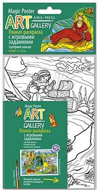 АРТ. Раскраска-плакат с игровыми заданиями. Серебряное копытце