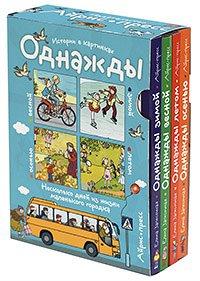 978-5-8112-6428-5 Рассказы по картинкам.  Однажды зимой, весной, летом, осенью. 4 книги в комплекте.