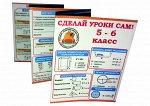 Буклет 5-6 класс русский язык и математика