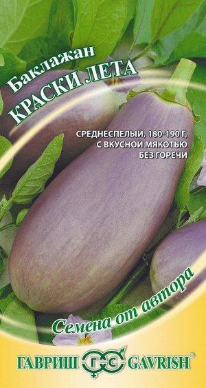 Баклажан Краски лета, смесь 0,3 г автор.