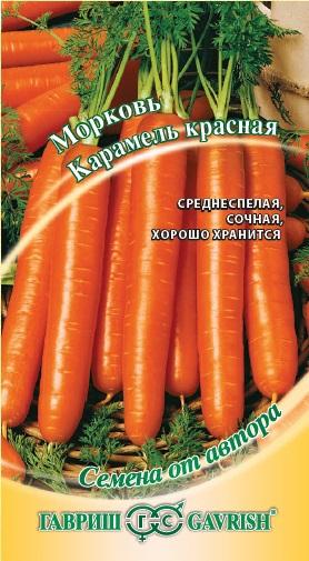 Морковь Карамель красная 150 шт. автор.