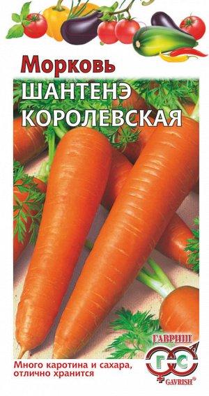 Морковь Шантенэ королевская 1 г