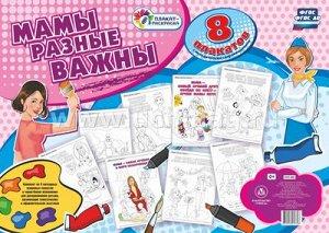 """Комплект раскрасок """"Мамы разные важны"""". 8 плакатов  с методическим сопровождением. (Формат А2, бумага офсетная, пл. 160)"""
