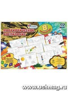 """Комплект раскрасок """"Патриотическое воспитание"""". 8 плакатов А2  с методическим сопровождением. (бумага офсетная, пл. 160)"""
