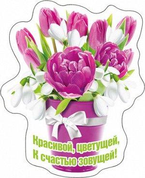 51.16.606 Виниловый магнит Красивой, цветущей.....