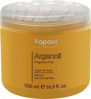 Маска Kapous с маслом арганы серии «Arganoil», 500 мл.