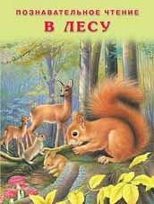 В лесу Автор: И. Гурина; художник: HEMMA Editions – BELGIUM Мягкая обложка; формат: 20х26 см; 16 цв. стр. + цв. обл.;