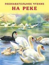 На реке Автор: И. Гурина; художник: HEMMA Editions – BELGIUM Мягкая обложка; формат: 20х26 см; 16 цв. стр. + цв. обл.;