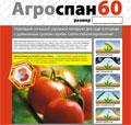 Укрывной материал Агроспан 60 (2,1х10)