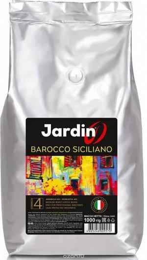 Кофе Жардин зерно жар. 1000г 1/6  Барокко Сицилиано для Horeka