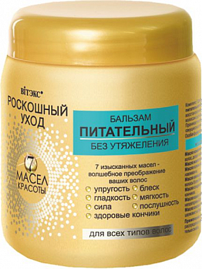 Бальзам для всех типов волос       без утяжеления  питательный     450 мл 0,51 кг