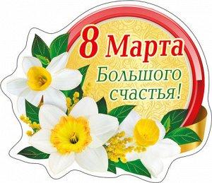 51.16.614 Виниловый магнит 8 Марта. Большого счастья!...