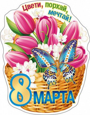 51.16.617 Виниловый магнит 8 Марта. Цвети, порхай, мечтай!...