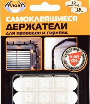 AVIORA Самоклеящиеся держатели для проводов и гирлянд 302-108
