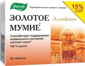 Мумие Золотое Алтайское Очищенное Таб. 0,2Г №60 (Бад)