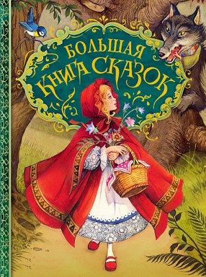 Большая книга сказок (илл. Д. Пейшенса)