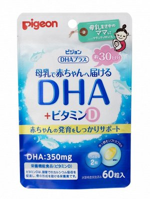 Витамины для кормящих грудью мам. на 30 дней
