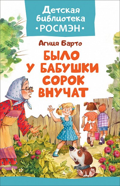 «POCMЭН» — Детское издательство №1 в России — ДБ РОСМЭН — Детская литература