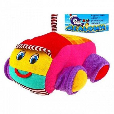 Дельфин. Игрушки наши хороши-развивайтесь малыши! — Транспорт — Машины, железные дороги