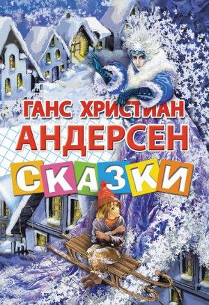 Андерсен Г.Х Сказки