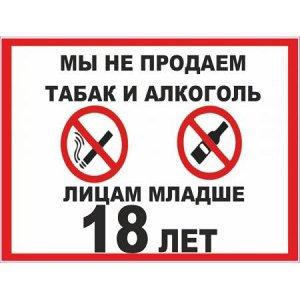 мы не продаем табачные изделия лицам моложе 18