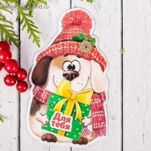 """Новогодняя открытка """"Собачка с подарком Для Тебя"""""""