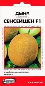 Дыня Сенсейшен F1