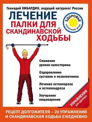 Кибардин Г.М. Лечение: палки для скандинавской ходьбы. Упражнения для здоровья