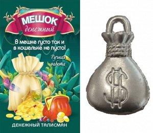 Мешок денежный, олово (в упак)
