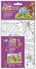 АРТ. Раскраска-плакат с игровыми заданиями. Царевна-лягушка