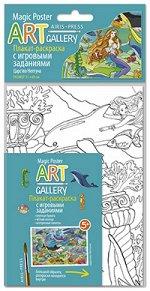 АРТ. Раскраска-плакат с игровыми заданиями. Царство Нептуна