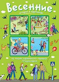 Обучение в радость с издательством «АЙРИС-ПРЕСС» — Рассмотри, придумай, расскажи — Детская литература