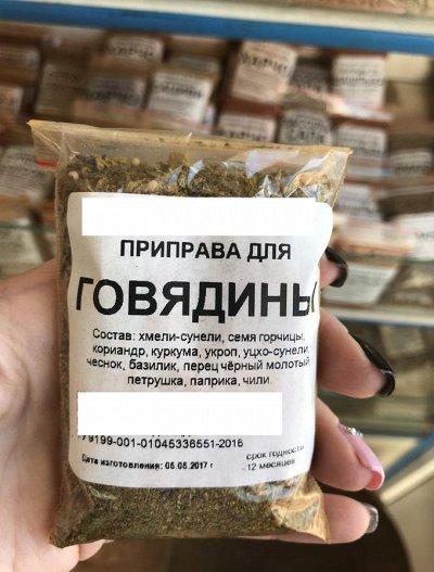 Специи Кавказа + Специя для настоек — Специи — Соусы и приправы