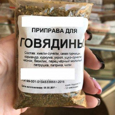 Специи Кавказа + Специя для настоек