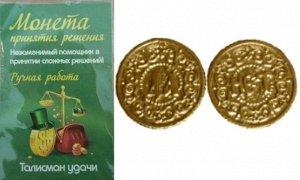 Монета Да/Нет (новая) цвет золото