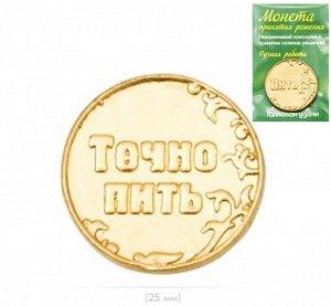 Монетка Пить/Точно пить, цвет золото
