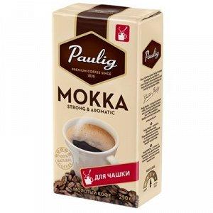 Кофе Paulig Mokka молотый в чашку 250 г