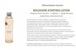 STARTING LOTION Лосьон-сыворотка «пилинг+лифтинг».