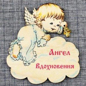"""Магнит ангел с колокольчиком """"Ангел вдохновения"""""""