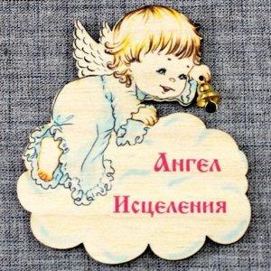 """Магнит ангел с колокольчиком """"Ангел исцеления"""""""
