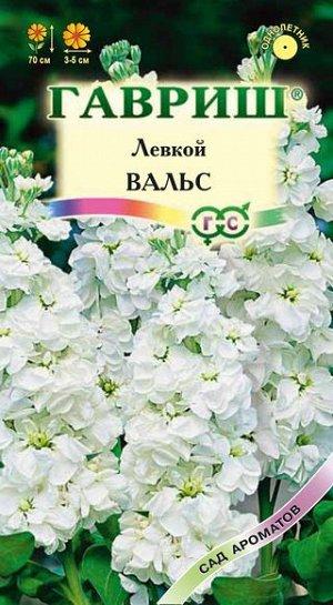 Левкой Вальс* 0,1 г серия Сад ароматов