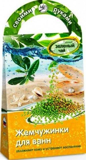 С0807 Жемчужинки для ванн своими руками с ароматом зеленого чая