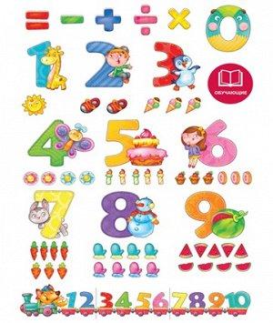 """Виниловые наклейки """"Цифры для малышей"""""""